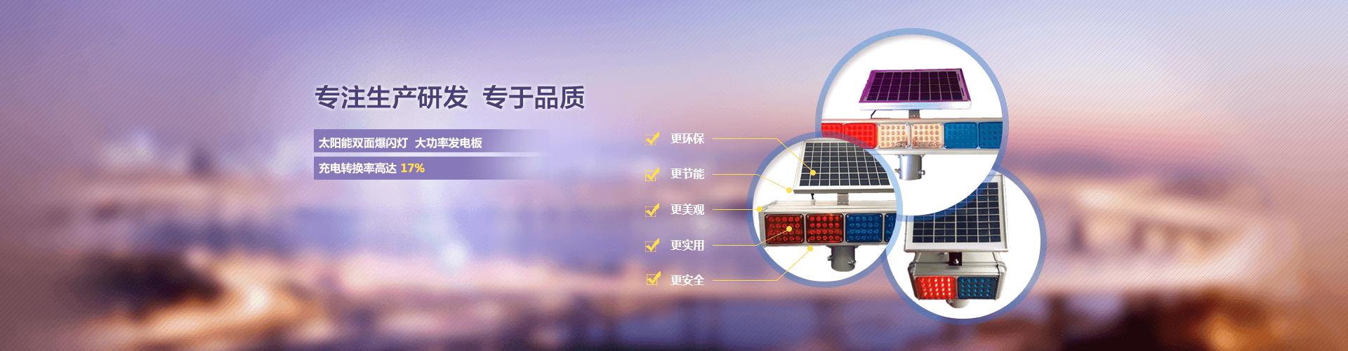 太阳能交tong信号灯